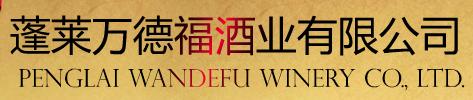 蓬莱万德福酒业有限公司